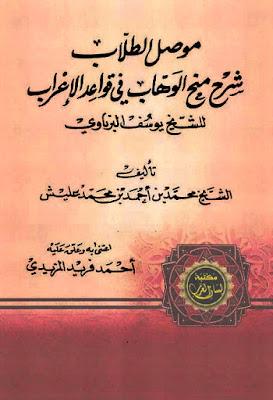 موصل الطلاب, شرح منح الوهاب في قواعد الإعراب لمحمد عليش - تحقيق المزيدى , pdf