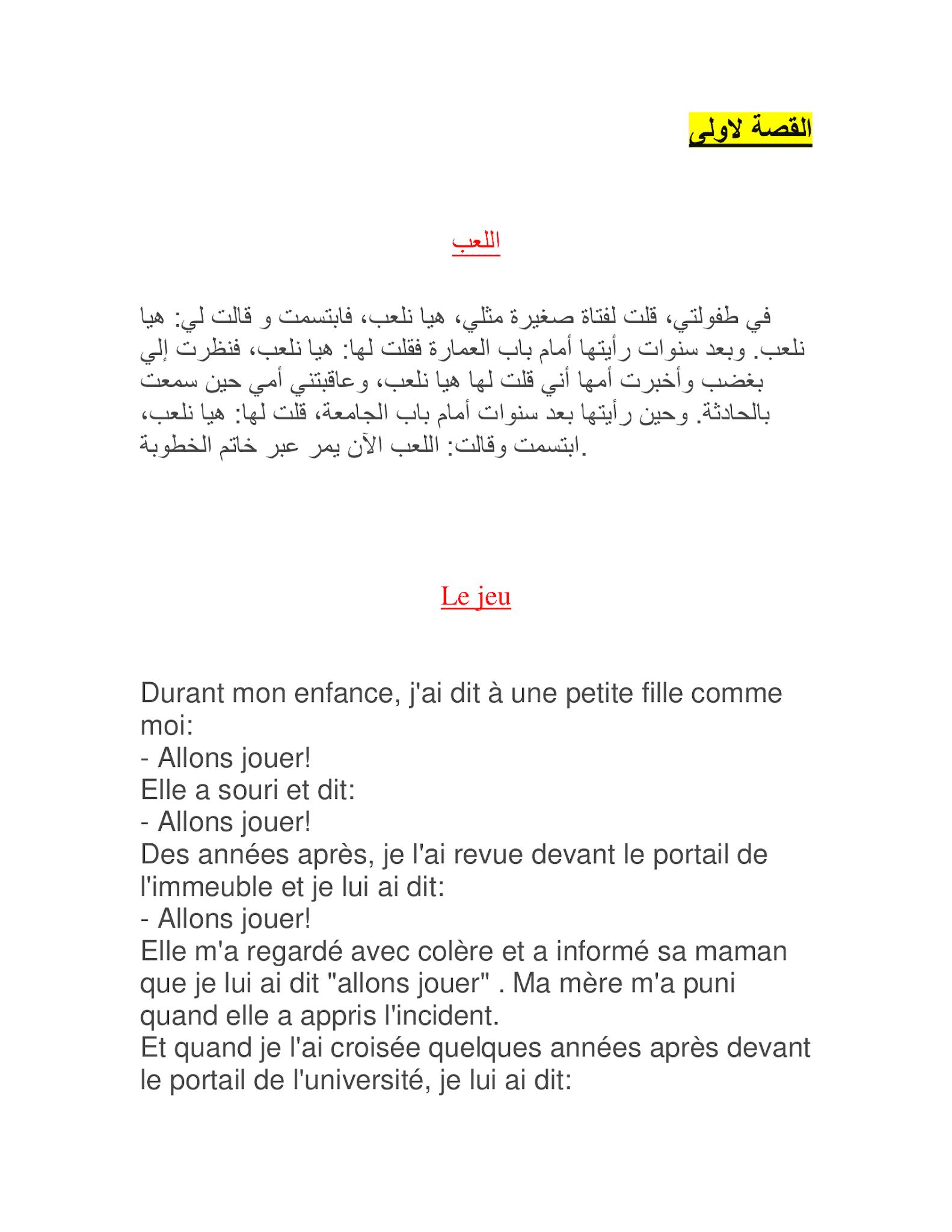 صور بها 8 قصص مترجمة من العربية الى الفرنسية