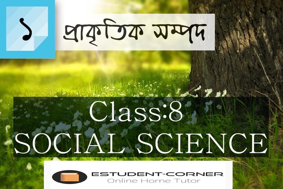 প্ৰাকৃতিক সম্পদ || CLASS 8 || Social Science || SCERT || Assamese Medium || Questions & Answers