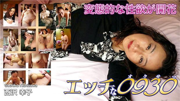 H0930 ki200829 エッチな0930 西沢 幸子 48歳