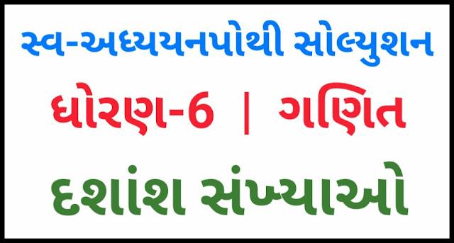 """STD 6 MATHS UNIT-8 """"DASHANSH SANKHYA"""" SVADHYAYPOTHI SOLUTION PDF"""