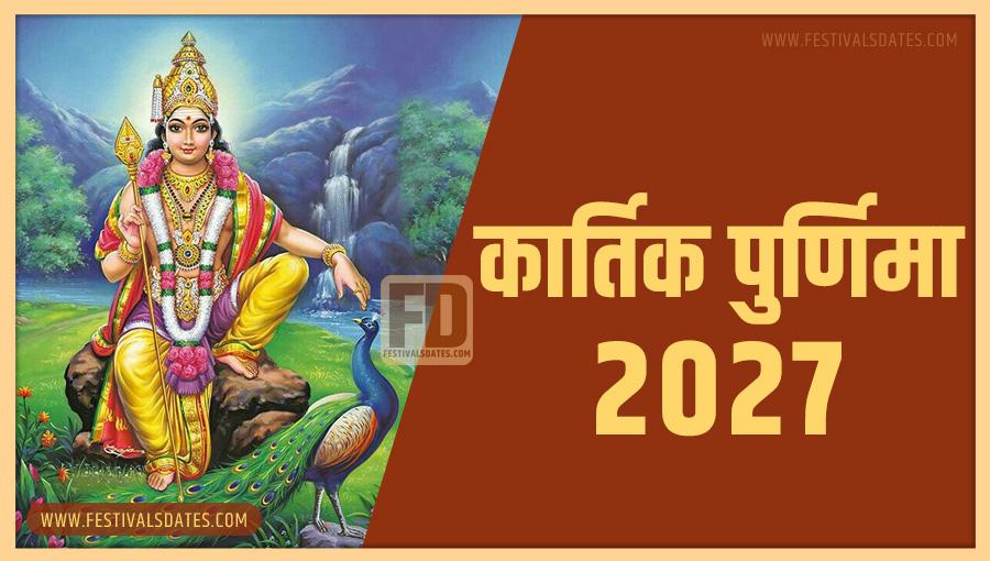 2027 कार्तिक पूर्णिमा तारीख व समय भारतीय समय अनुसार