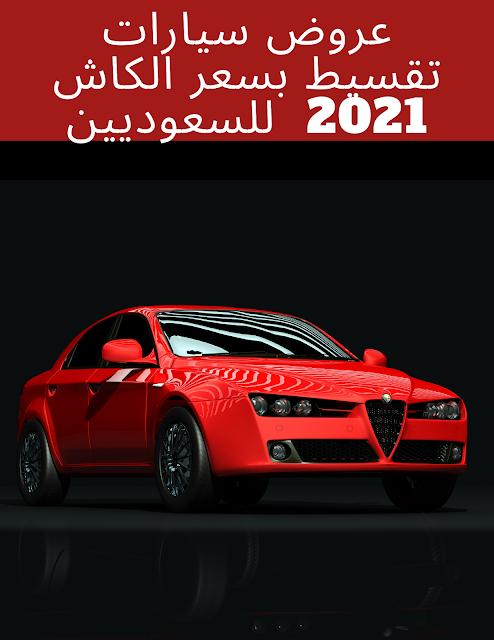 عروض سيارات تقسيط بسعر الكاش 2021  للسعوديين