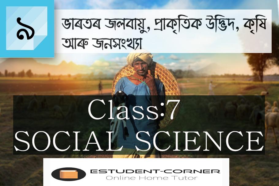 ভাৰতৰ জলবায়ু, প্ৰাকৃতিক উদ্ভিদ, কৃষি আৰু জনসংখ্যা || Chapter 9 || Social Science || Class 7 || SCERT Textbook Assamese Medium