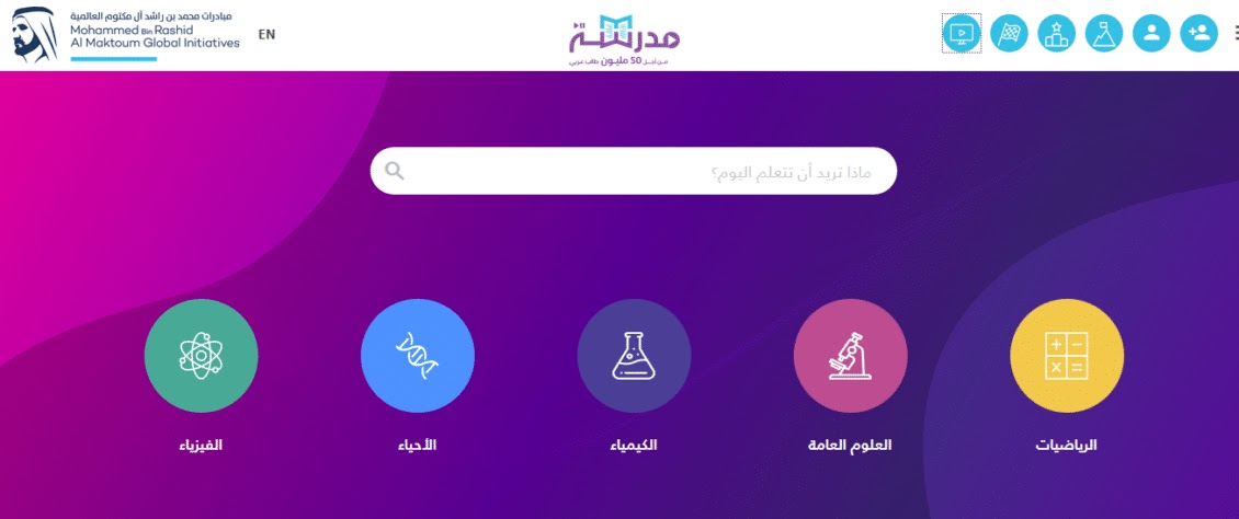 School .. The most open and free e-learning platform for 50 million Arab students