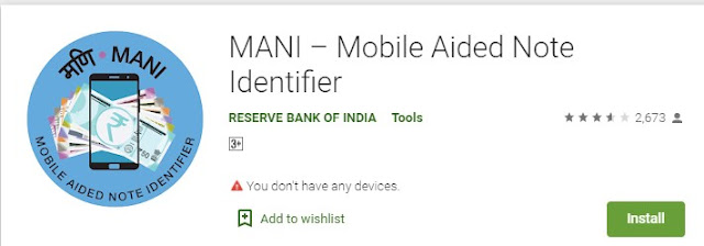 Download Duplicate checker Mobile Aided Note Identifier Apps MANI By RBI approved App