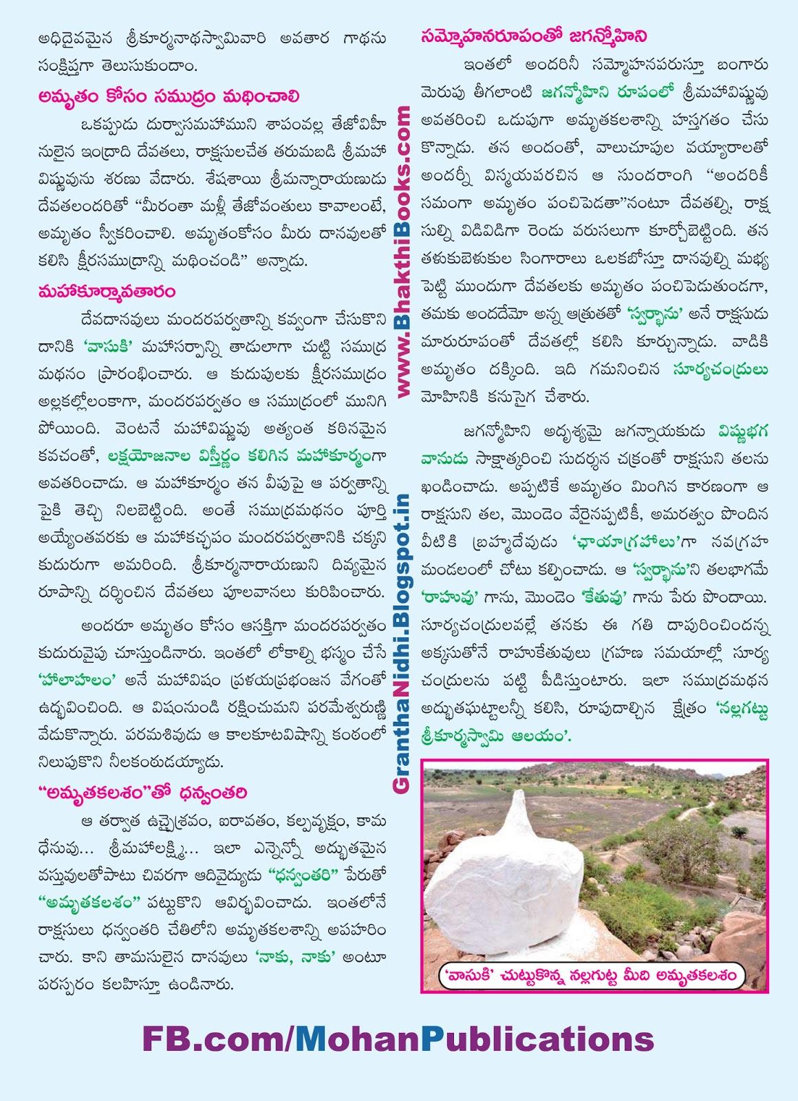 నల్లగుట్ట శ్రీ కుర్మనాథ స్వామి | SrikurmanathaSwamy | Nallagutta Srikurmanathaswamy | Srikurmam | Kurnool | Adhoni | Aspari | Aswapuri | Suryagrahanam | Chandragrahanam | Guhalayam | Mohanpublications | Granthanidhi | Bhakthipustakalu | Bhakthi Pustakalu | Bhaktipustakalu | Bhakti Pustakalu | BhakthiBooks | MohanBooks | Bhakthi | Bhakti | TTD | TTD Ebooks | Ebooks Tirumala | Tirumala | Tirupathi | Saptagiri | Tirumala Tirupathi Devastanams | Tirupathi Laddu | Tirupathi Prasadam