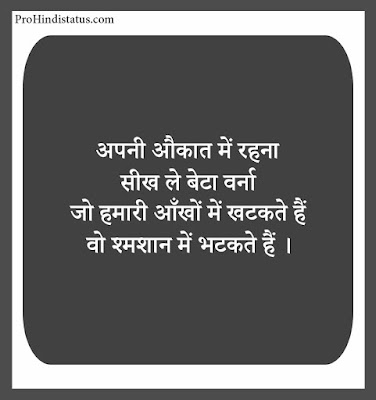 Royal Status In Hindi