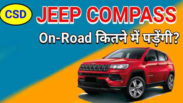 Jeep Compass Price in Indian CSD Canteen