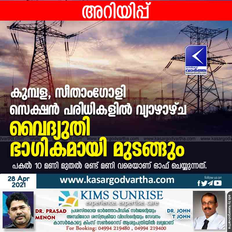 Kumbala and Seethangoli sections will experience partial power outages on Thursday