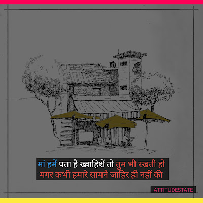 beta status in hindi