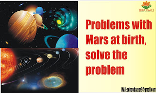 Problems with Mars at birth, solve the problem