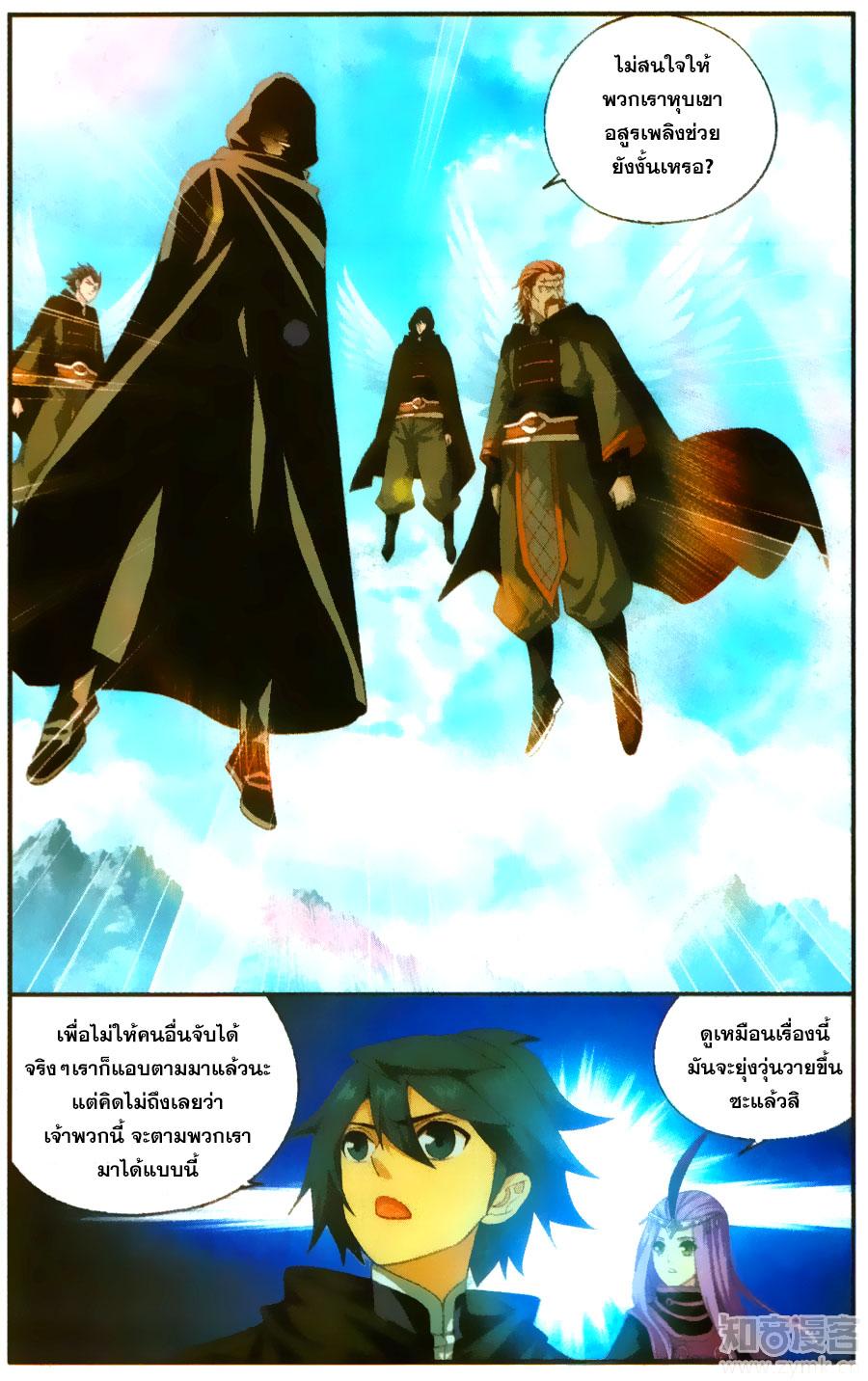 อ่านการ์ตูน Doupo Cangqiong 198 ภาพที่ 18