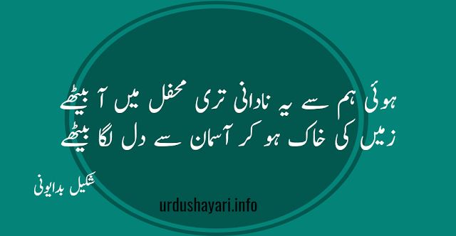 Hui Hum Se Yeh Nadaani Teri Mehfil Mie A Baithay - love urdu shayari 2 line -