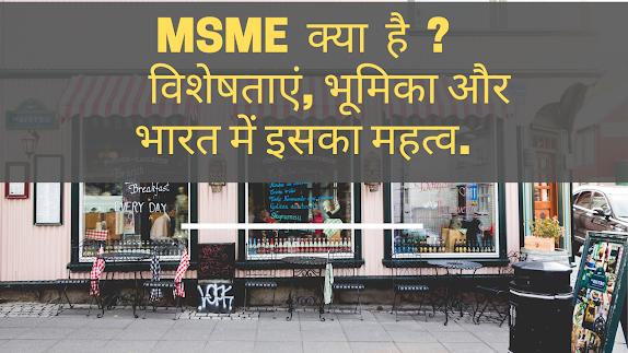MSME क्या है ? विशेषताएं, भूमिका और भारत में इसका महत्व | Whats is msme in hindi ?