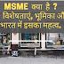 What is msme in hindi ? विशेषताएं, भूमिका और भारत में इसका महत्व