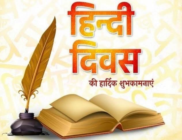 Hindi Diwas image