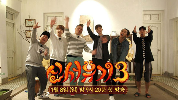 Download Variety Show Korea New Journey to the West: Season 3 Episode 1-10 Subtitle Indonesia