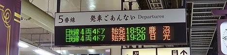 日光線 鹿沼行き1 205系600番台湘南色