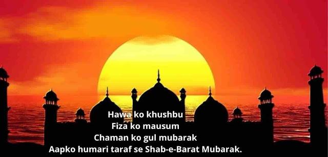 Shab-e-Barat 2021 wishes images quotes