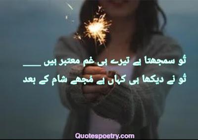 Sad Poetry, Sad Poetry in urdu, 2 Lines Poetry, urdu Poetry
