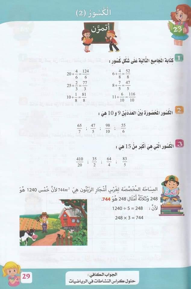 حلول تمارين كتاب أنشطة الرياضيات صفحة 30 للسنة الخامسة ابتدائي - الجيل الثاني
