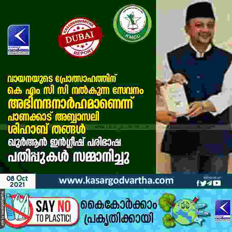 Organized inauguration of free Qur'an distribution