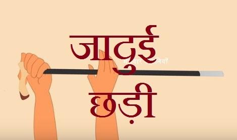 जादुई छड़ी | Jadui Chhadi in Hindi
