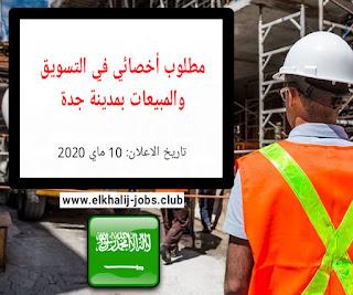 وظائف السعودية - مطلوب اخصائي تسويق ومبيعات بمدينة جدة السعودية