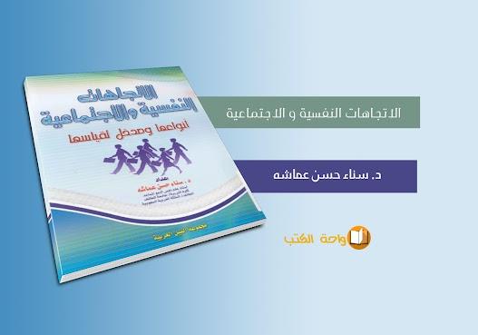 تحميل كتاب الاتجاهات النفسية و الاجتماعية - د. سناء حسن عماشة