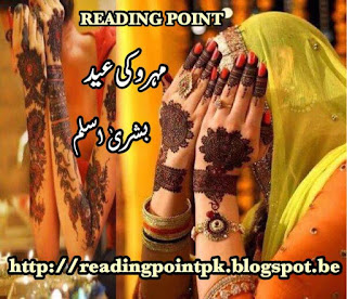 Mehru ki Eid by Bushra Aslam Online Reading