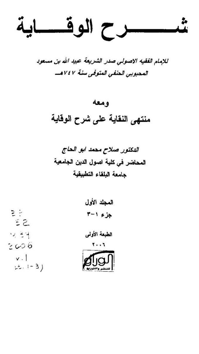 Sharh E Waqaya Complete شرح الوقایۃ (عربی) شرح وقایہ شرح الوقایہ