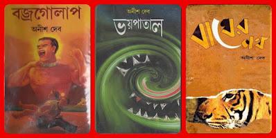 Anish Deb Books Pdf