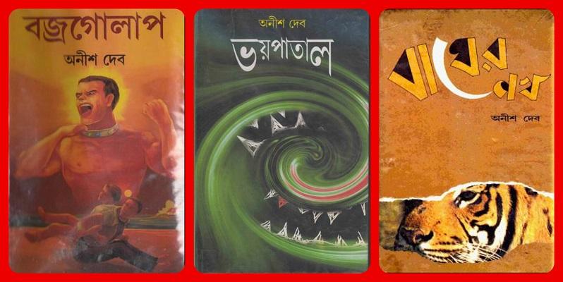 Anish Deb Books Pdf - Pdf Books Of Anish Deb - Bengali Books Pdf PART 1