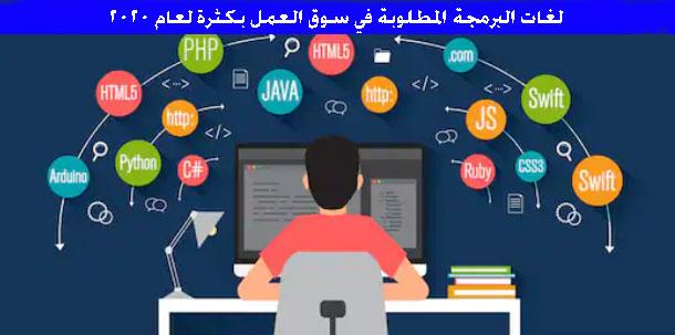 لغات البرمجة المطلوبة في سوق العمل بكثرة لعام 2020