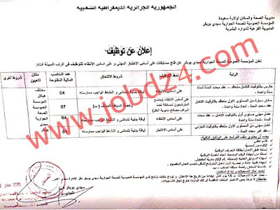 اعلان توظيف في المؤسسة العمومية للصحة بولاية سعيدة