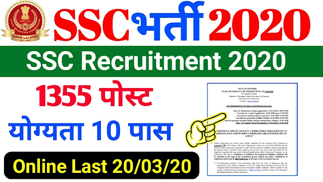 SSC Recruitment 2020 Apply For 1355 Posts