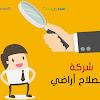 وظائف محاسبين ضمن مبادرة طور وغير برعاية وزارة الشباب والرياضة الشروط