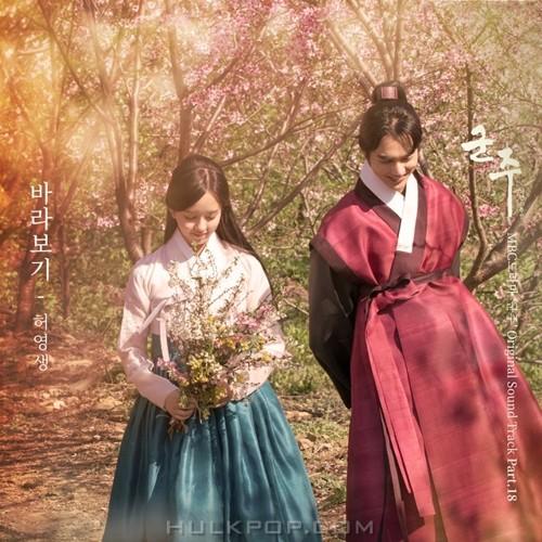 Heo Young Saeng – The Ruler: Master of the Mask OST Part.18