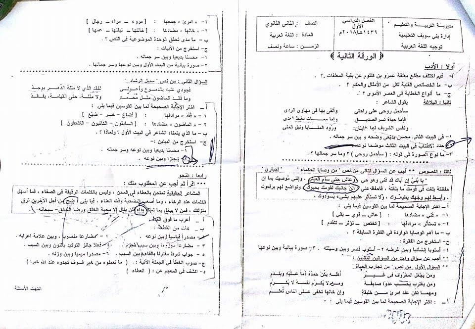 ورق امتحانات لغة عربية للصف الثاني الثانوي ترم أول محافظة بني سويف