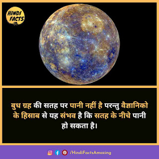 Information About Mercury in Hindi