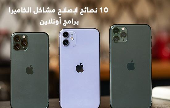 10 نصائح لإصلاح مشاكل الكاميرا على iPhone 11/11 Pro / 11 Pro Max