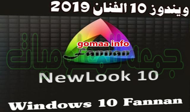 تحميل ويندوز 10 الفنان 2019  Windows 10 Fannan NewLook 10