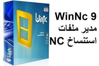 WinNc 9 مدير ملفات استنساخ NC
