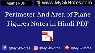 Perimeter And Area of Plane Figures Notes in Hindi PDF