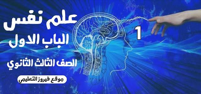 امتحان الكترونى علم نفس تالته ثانوي رقم 1 الباب الاول علم نفس ثانوية عامه2021