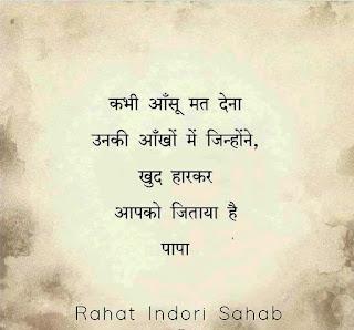 rahat indori shayari hath daba bhi dena