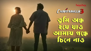 Ondho Hoye Jaao Lyrics (অন্ধ হয়ে যাও) Charitraheen 3 - Ishan Mitra