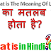 Lisp का मतलब क्या होता है | What is the meaning of Lisp in Hindi | Lisp ka matlab kya hota hai