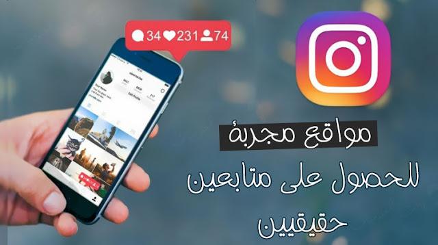موقع زيادة متابعين انستقرام مجاناً بطريقة مجربة سوف نتعرف الى افضل مواقع زيادة المتابعين للانستقرام بشكل مجاني وبطريقة مجربة free instagram real followers